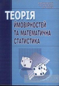 Теорія ймовірностей та математична статистика