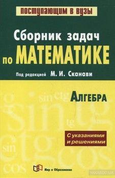 Сборник задач по математике. В 2 книгах. Книга 1. Алгебра