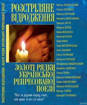 Розстріляне Відродження. Золоті рядки української репресованої поезії