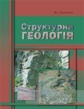 Структурна геологія