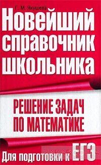 Решение задач по математике. Для подготовки к ЕГЭ