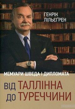 Від Таллінна до Туреччини. Мемуари шведа і дипломата
