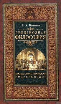 Малая христианская энциклопедия. Том 1. Религиозная философия