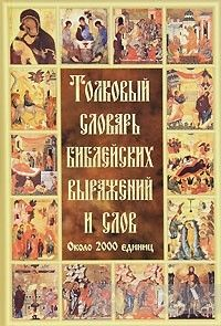 Толковый словарь библейских выражений и слов