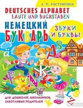 Немецкий букварь. Звуки и буквы / Deutsches Alphabet. Laute und Buchstaben
