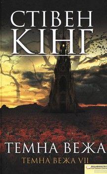 Темна вежа VII. Темна вежа