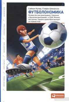 Футболономика