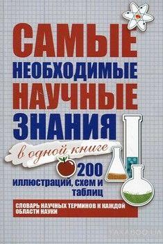 Самые необходимые научные знания в одной книге