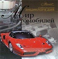 Мир автомобилей