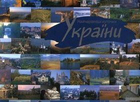 Найчарівніші куточки України