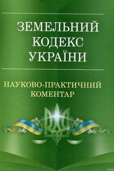 Земельний кодекс України. Науково-практичний коментар. Станом на 15.01.2017