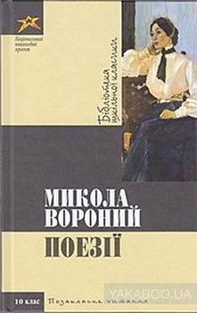 Микола Вороний. Поезії