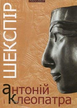 Антоній і Клеопатра