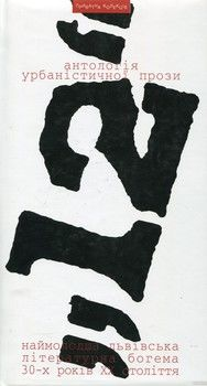 12. Наймолодша львівська літературна богема 30-х років XX століття