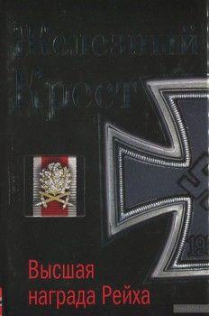 Железный Крест – высшая награда Рейха