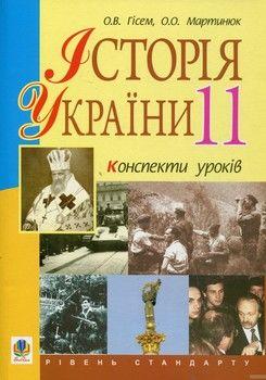 Історія україни. 11 клас. Конспекти уроків