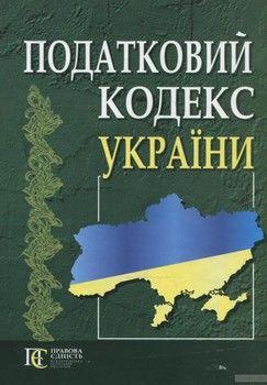 Податковий кодекс України. Станом на 02.04.2012р.