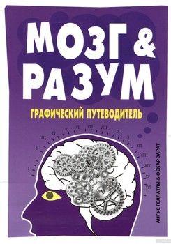 Мозг & Разум. Графический путеводитель