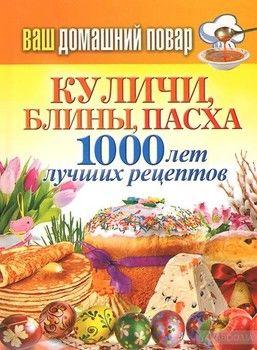 Куличи, блины, пасха. 1000 лет лучших рецептов