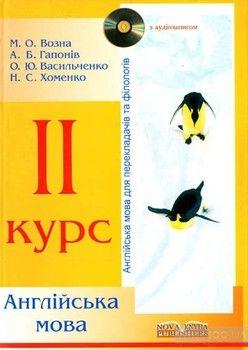 Англійська мова для перекладачів та філологів. Для другого курсу
