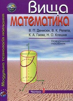 Вища математика. Модульна технологія навчання. У 4 частинах. Частина 3