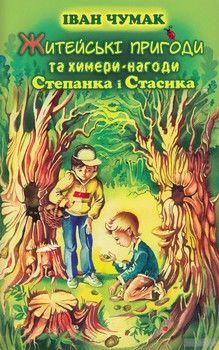 Житейські пригоди та химери-нагоди Степанка і Стасика. Книга 1
