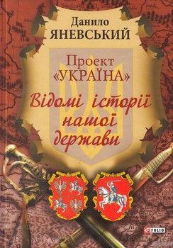 """Проект """"Україна"""". Відомі історії нашоі держави"""