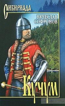 Кучум