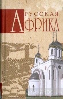 Русская Африка