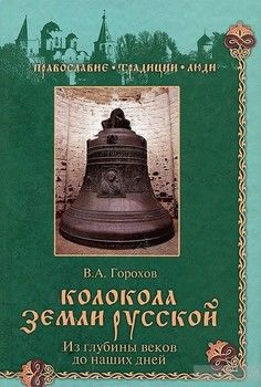 Колокола земли Русской. Из глубины веков до наших дней