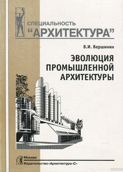 Эволюция промышленной архитектуры