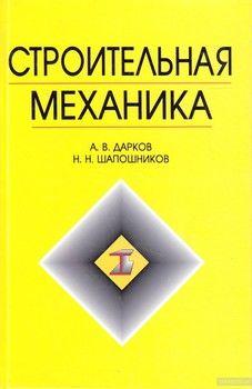 Строительная механика Учебник