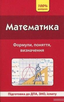 Математика. Формули, поняття, визначення