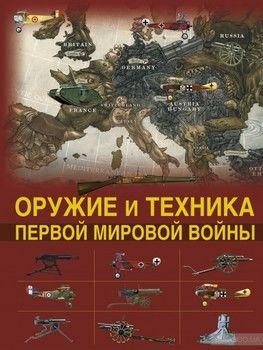 Оружие и техника Первой мировой войны