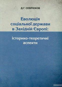 Еволюція соціальної держави в Західній Європі. Історико-теоретичні  аспекти