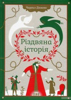 Різдвяна історія