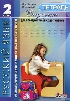 Русский язык. Задания для проверки учебных достижений. 2 класс