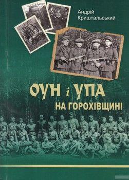 ОУН і УПА на Горохівщині