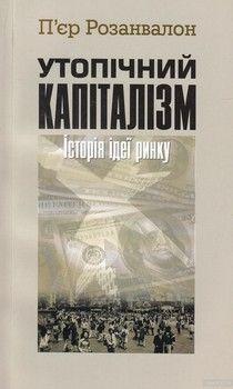 Утопічний капіталізм. Історія ідеї ринку