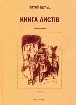Бруно Шульц. Книга листів