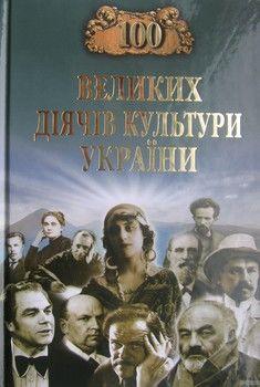 100 великих діячів культури України