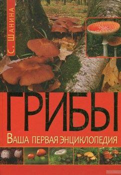 Грибы. Ваша первая энциклопедия