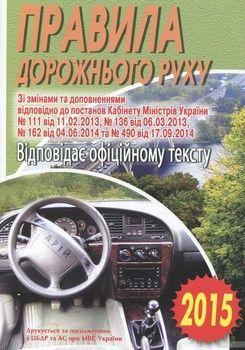 Правила дорожнього руху України: відповідає офіційному тексту
