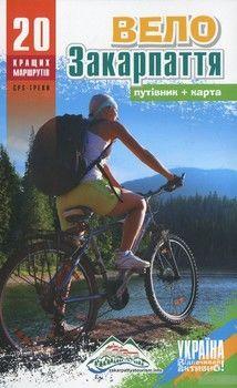 ВелоЗакарпаття. 20 кращих маршрутів
