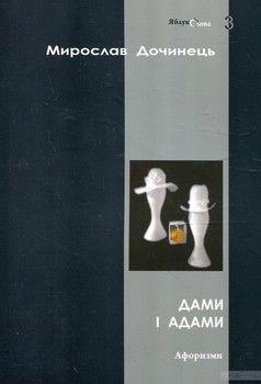 Дами і Адами