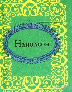Наполеон (миниатюрное издание)
