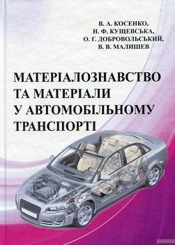 Матеріали та матеріалознавство в автомобільному транспорті