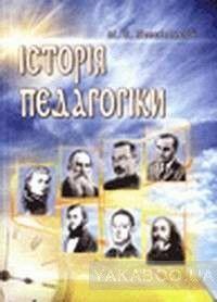 Історія педагогіки