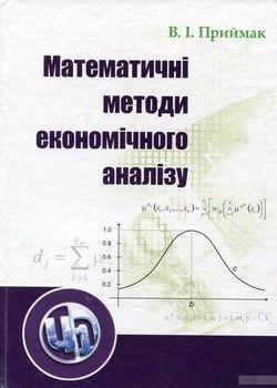 Математичні методи економічного аналізу