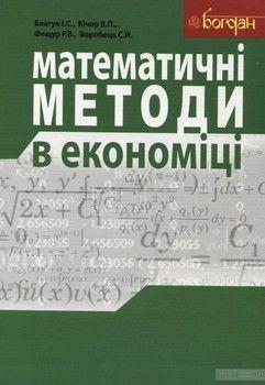 Математичні методи в економіці